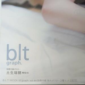 欅坂46 土生瑞穂 blt graph. 付録ポスター3種セット
