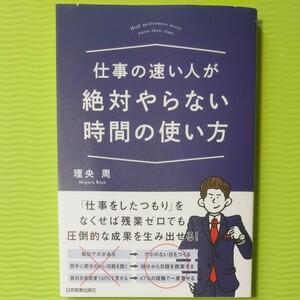 仕事の速い人が絶対やらない時間の使い方 理央周 日本実業出版社