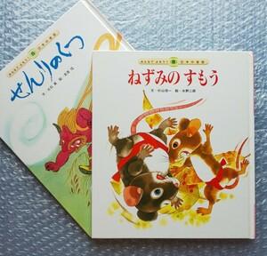 日本昔話セット『ねずみのすもう』『せんりのくつ』