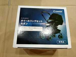 【新品・未使用】☆Combi ホイールリングセット ネオン 515450 コンビ 非売品 ☆