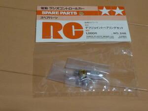 タミヤ SP NO.248「デフジョイント ベアリングセット 」50248新品未開封・レーシングマスターなどに
