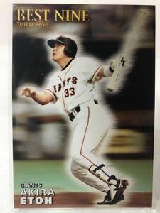 江藤智 B-08 ベストナイン カルビー プロ野球チップス 2001 読売巨人軍