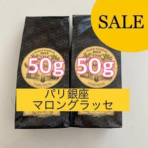 【お試し用】マリアージュフレール パリ銀座50g マロングラッセ50g 紅茶TWG ティーバッグ