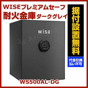 WISEプレミアムセーフ 耐火金庫 36L ダークグレイ 防犯 金庫 セキュリティ WS500AL-DG ディプロマット