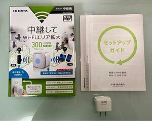 【美品】無線LAN中継機 WN-G300EXP I-O DATA アイ・オー・データ