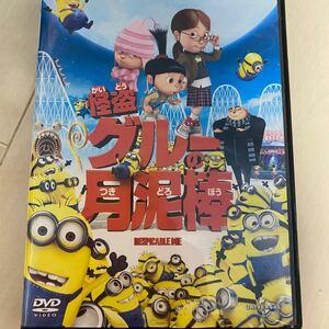 DVD 怪盗グルーの月泥棒 中古DVD ミニオン