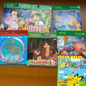 値下 DVD ディズニー映画 世界名作童話 まとめ売り