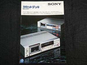 【昭和レトロ】『SONY(ソニー)カセットデッキ 総合カタログ 1982年8月』TC-K555/TC-K777/TC-FX7/TC-FX6C/TC-FX6/TC-D5M/TC-PB5/PCM-F1
