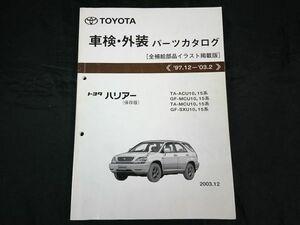 『TOYOTA(トヨタ) ハリアー ACU・MCU・SXU10,15系 保存版 車検・外装 パーツカタログ 全補給部品イラスト掲載版 '97.12~'03.2』2003年