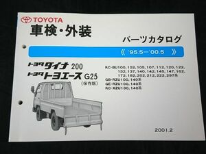 『TOYOTA(トヨタ)ダイナ200 トヨエースG25 BU100系/RZU100・140系/XZU130系 保存版 車検・外装 パーツカタログ '95.5-'00.5』2001年