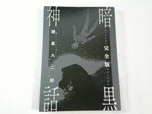 【完全受注生産】『暗黒神話 完全版』著:諸星大二郎 B5サイズ ホーム社 2015年