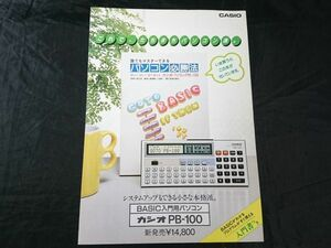 [ Showa Retro ][CASIO( Casio ) BASIC введение для персональный компьютер PB-100 каталог Showa 56 год 7 месяц ] Casio Computer акционерное общество