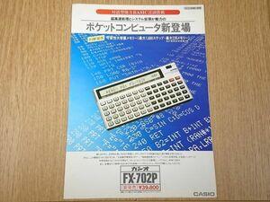 【昭和レトロ】『CASIO(カシオ) 対話型協力BASIC言語搭載 FX-702P カタログ 昭和56年7月』カシオ計算機株式会社