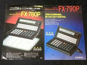 【昭和レトロ】『CASIO(カシオ) スーパーポケットコンピュータ(ポケコン) FX-780P・FX790 カタログ』昭和60~61年 カシオ計算機株式会社