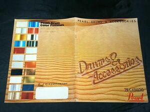 【昭和レトロ】『PEARL(パール) DRUMS & ACCESSORIES CATALOG(ドラム カタログ) 1978年』パール楽器製造株式会社 26ページ