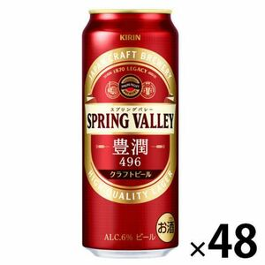 クラフトビール SPRING VALLEY(スプリングバレー) 豊潤 496 500ml 2ケース(48本)