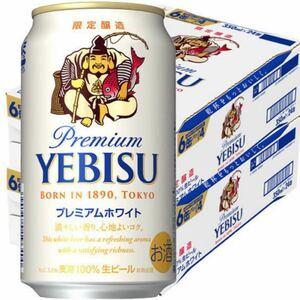 エビスビール プレミアムホワイト 350ml缶 24本×2ケース(48本)