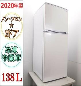 130☆2020年製★AR-143E★冷凍冷蔵庫☆138L☆展示品★単身☆☆激安☆人気☆ゆとりサイズ★