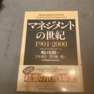 マネジメントの世紀 1901〜2000/スチュアートクレイナー/岸本義之/黒岩健一郎
