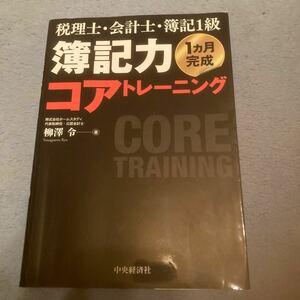 税理士会計士簿記1級 簿記力コアトレーニング/柳澤令 【著】