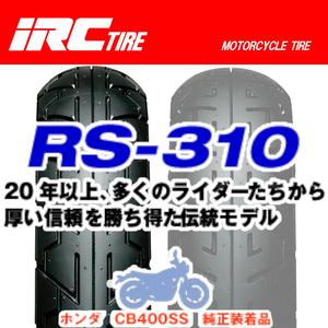 IRC RS-310 XL1200N ナイトスター XLH883 XLH883H ハガー フロント タイヤ 100/90-19 M/C 57S WT 前輪