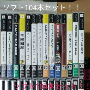 【早いもの勝ち】PSPソフト ゲームソフト 超大量104本 セット