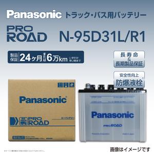 パナソニック 国産トラックバス用バッテリー ニッサン シビリアン N-95D31L/R1