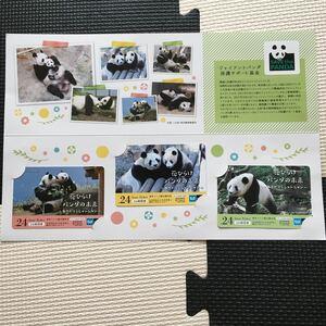 東京メトロ24時間券 「花開けパンダの未来」使用済み