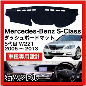 【新品】数量限定大セール!国内最安値 Mercedes Benz Sクラス W221 ダッシュボード マット カバー 2005年 ~ 2013年 右ハンドル