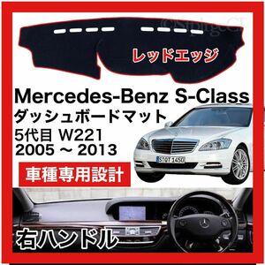 【新品】数量限定大セール!国内最安値 Mercedes Benz Sクラス W221 ダッシュボード マット カバー 2005年-2013年 右ハンドル レッドエッジ