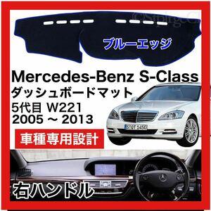 【新品】数量限定大セール!国内最安値 Mercedes Benz Sクラス W221 ダッシュボード マット カバー 2005年-2013年 右ハンドル ブルーエッジ