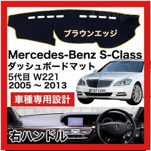 【新品】数量限定大セール 国内最安値 MercedesBenz Sクラス W221 ダッシュボード マット カバー 2005年-2013年 右ハンドル ブラウンエッジ