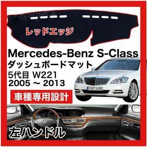 【新品】数量限定大セール!国内最安値 Mercedes Benz Sクラス W221 ダッシュボード マット カバー 2005年-2013年 左ハンドル レッドエッジ