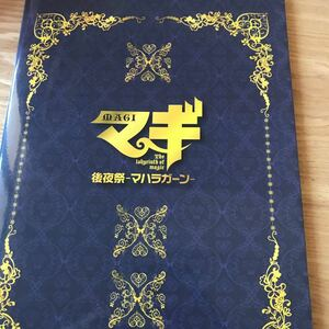 Magi MAGI after night festival ma is Rugger n Event pamphlet ( stone .. woven,..., Ono large ., Sakurai .., Fukuyama . etc. ) clear file attaching