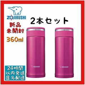 象印 ステンレスボトル 360ml 保温 保冷 フローラルピンク 2本セット ZOJIRUSHI