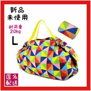 【新品未使用】大容量 ショッピングバッグ エコバッグ 折りたたみバッグ 撥水 Lサイズ レジカゴ