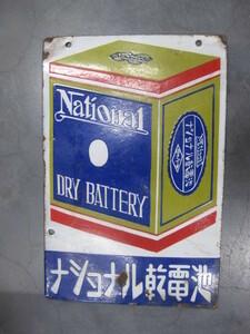 即決【昭和レトロ百貨店】ナショナル乾電池 両面琺瑯看板ホーロー 商店街ディスプレイ 街並み 当時物