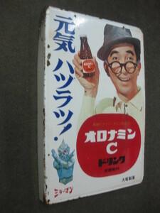 即決【昭和レトロ百貨店】ミラーマン バカボン オロナミンCドリンク飲料琺瑯看板ホーロー看板袖付両面ドリンク飲料 当時物