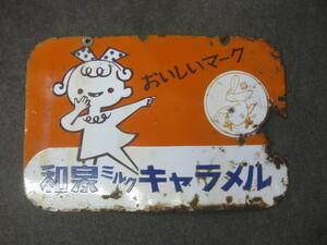 即決【昭和レトロ百貨店】和泉ミルクキャラメル 両面琺瑯看板ホーロー菓子 商店街ディスプレイ 街並み 当時物