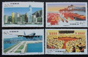 新中国切手ー未使用 1996-31T 香港経済建設 4枚