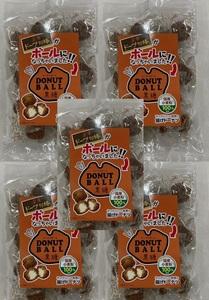 まとめて5袋【廃棄ゼロへSOS 1円スタート】黒糖ドーナツ棒がボールになっちゃいました。ドーナツボールまとめて5袋賞味期限2021年11月17