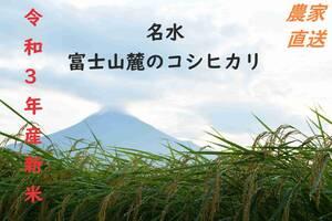 新米 令和3年 富士山コシヒカリ 単一原料米 農家直送 30kg (30キロ) 100%新米 玄米 お米 コシヒカリ 静岡産 単一原料米