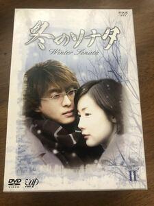 冬のソナタ DVD-BOXⅡ〈初回限定生産・4枚組〉