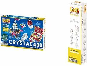 ラキュー (LaQ) クリスタル 400 & ラキュー (LaQ) フリースタイル(FreeStyle) 100ホワイト