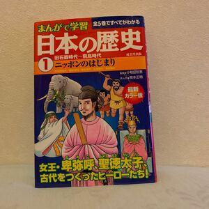 まんがで学習日本の歴史 旧石器時代〜飛鳥時代