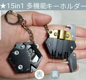 新品 ゴールド色 15in1 多機能キーホルダー  六角形 マルチツール