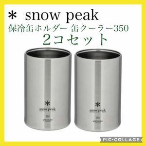 ★ 新品 缶クーラー350 TW-355 スノーピーク snow peak