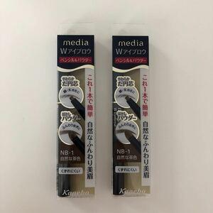 カネボウ化粧品 メディア Wアイブロウ ペンシル&パウダー NB-1 自然な茶色 まゆずみ 2本セット