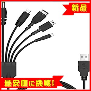 5 in 1 USB 充電ケーブル ニンテンドー New 3DS(XL/LL), 3DS(XL/LL), 2DS, DSi(XL