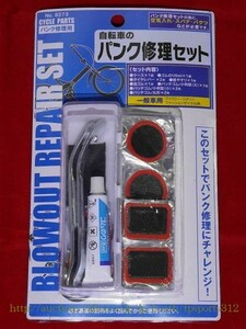 Bicycle repair kit bicycle punk repair bicycle kit